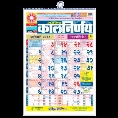 Big-Office-Marathi_Jan-2018