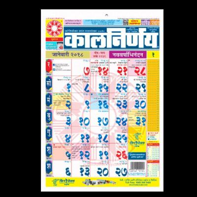 Kalnirnay Marathi Small Office Calmanac 2018