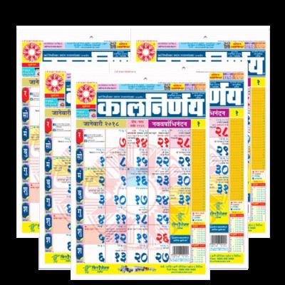ChotaOffice_MarathiPack5
