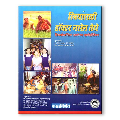 striyansathi doctor nasel tethe
