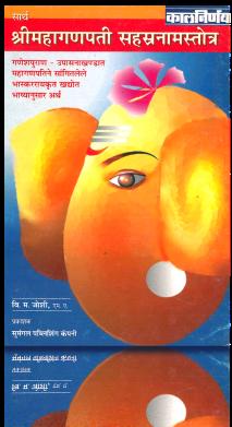 श्री महागणपती सहस्रनामस्तोत्र | Kalnirnay Books Online
