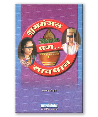shubhmangal pan savdhaan