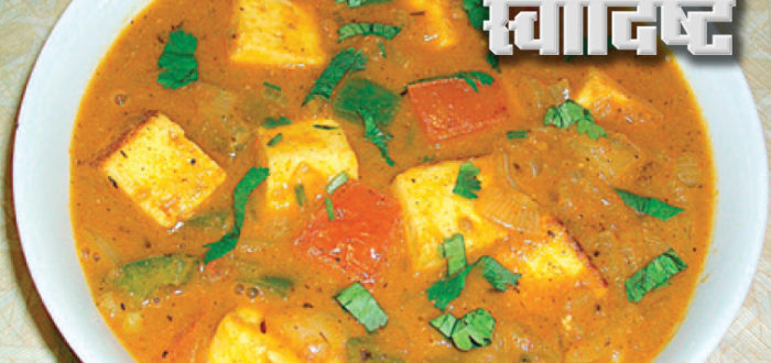 पनीर टिक्का मसाला (भाज्यांसहित) | Kalnirnay Blog