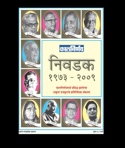 kalnirnay Nivdak | कालनिर्णय निवडक १९७३ -२००९