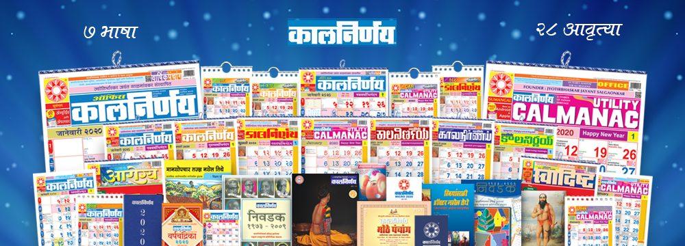 Kalnirnay 2020 | Marathi Calendar | Hindu Calendar | Maratha Calendar | Indian Calendar | 2020 calendar | Calendar 2020