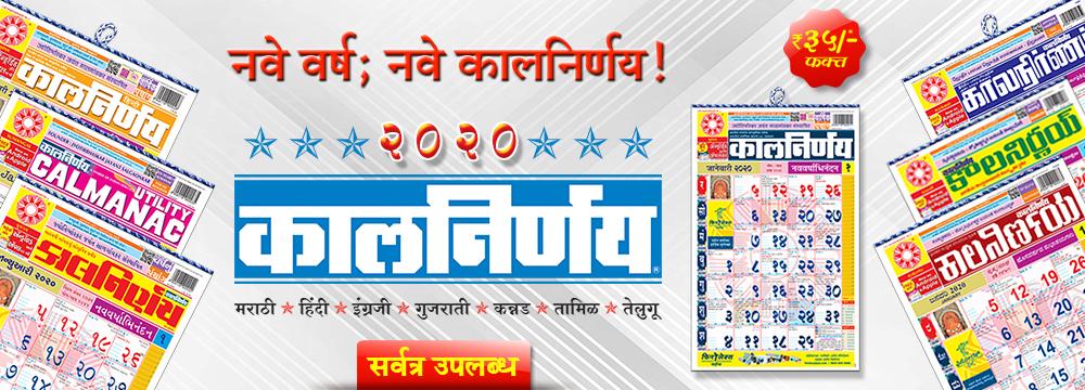 Kalnirnay Marathi Panchang Calendar