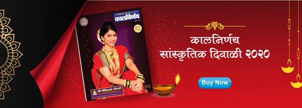 Diwali Ank | Happy Diwali | Marathi Diwali Ank | Diwali Ank 2020