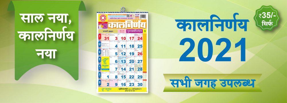 Hindi 2021 | Kalnirnay Hindi 2021 | 2021 Calendar | Calendar 2021