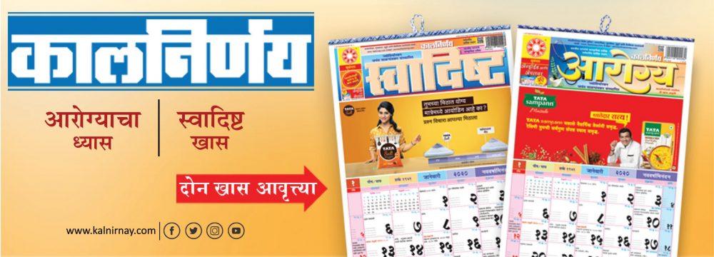 Special Editions | Swadishta Marathi | Arogya Marathi | Calmanac 2020 | 2020 Calmanac