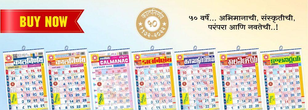 Kalnirnay 2022 | Kalnirnay Language Editions | Kalnirnay Language Editions 2022