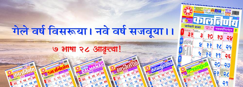 Kalnirnay Marathi | Kalnirnay Hindi | Kalnirnay English | Kalnirnay Gujarati | Kalnirnay English | Kalnirnay Tamil | Kalnirnay Telugu | Kalnirnay Kannada