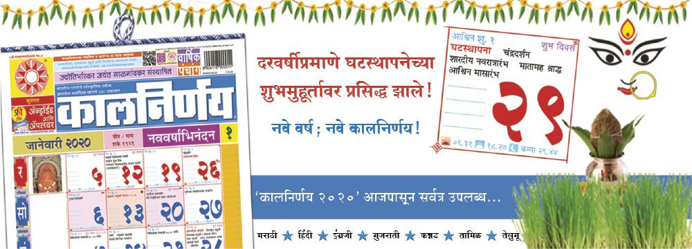 Kalnirnay Calmanac | Calendar 2020 | Kalnirnay 2020 | Hindu Calendar | Indian Calendar