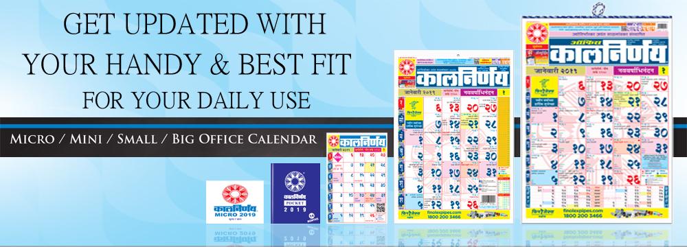 Kalnirnay | India's Premier Almanac Maker | Buy Calmanac Online
