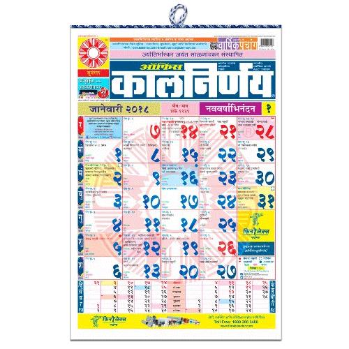 100 years hindu panchang free download pdf