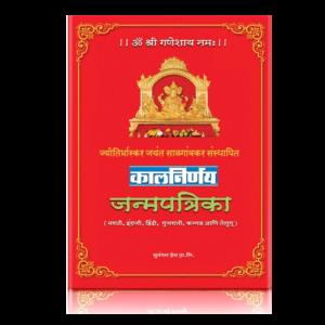 Janam Patrika - Hard Copy