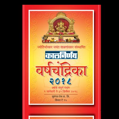 Kalnirnay Varsha Chandrika 2018