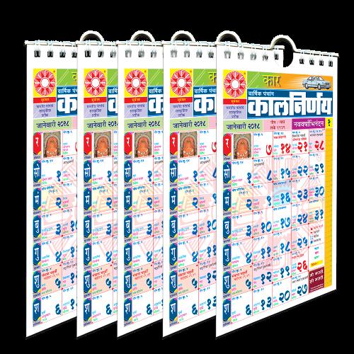 Kalnirnay Panchang Periodical 2018 - Car Marathi ( pack of 5 copies )