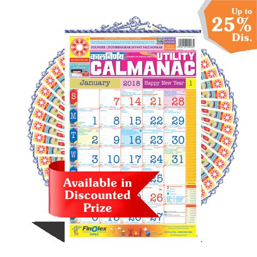 Kalnirnay English Panchang Periodical  2018 - Bulk Orders