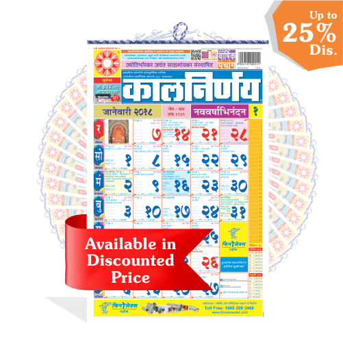 Kalnirnay Marathi Panchang Periodical  2018 - Bulk Orders