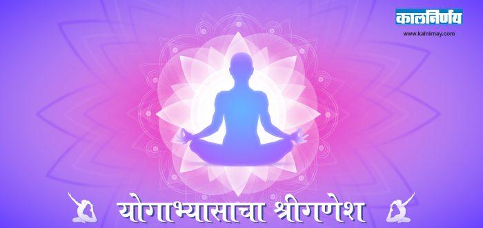 International Yoga Day | Yoga Diwas | Yoga Day 2019 | Yogsadhna