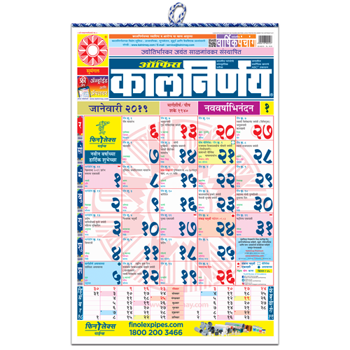 Kalnirnay India S Premier Almanac Maker Buy Calmanac Online