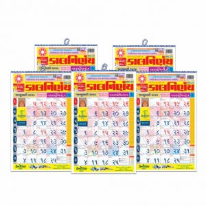Kalnirnay Gujarati Panchang Periodical 2020 (Pack of 5)