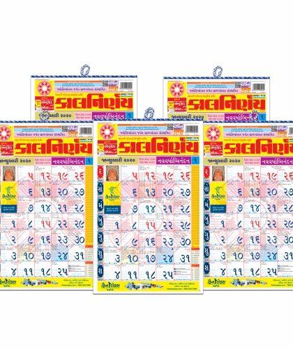 Kalnirnay 2020 | Gujarati Calendar | Hindu Calendar | Maratha Calendar | Indian Calendar | 2020 calendar | Calendar 2020 | Pack of 5 | Gujarati 2020