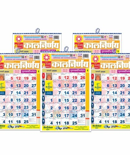 Kalnirnay 2020 | Hindi Calendar | Hindu Calendar | Maratha Calendar | Indian Calendar | 2020 calendar | Calendar 2020 | Pack of 5 | Hindi 2020