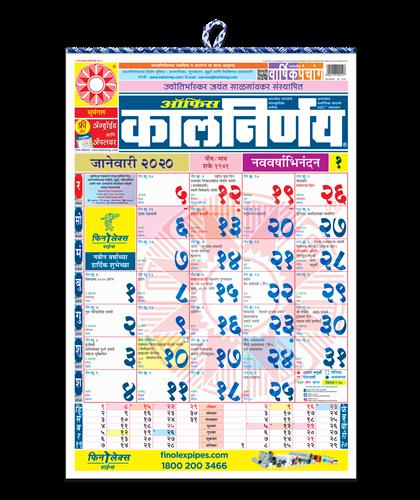 Big Office | Office Calendar | 2020 Calendar Office | Office Calendar Online | Best Office Calendar