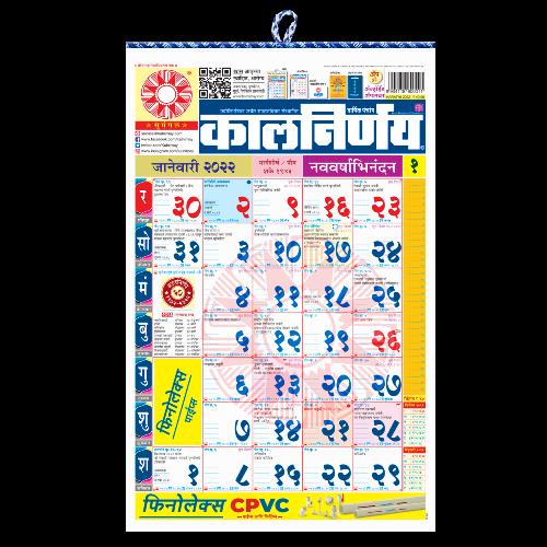 Kalnirnay 2022 | Marathi Calendar | Bulk Calendars | Order Calendars in Bulk | Bulk Calendars 2022 | Custom Calendars Bulk | 2022 Bulk Calendars