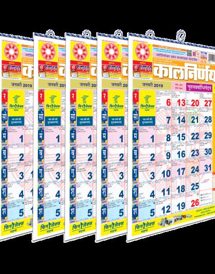 Kalnirnay Panchang Periodical 2019 - Marathi | Language ...