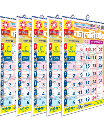 Kalnirnay Kannada Regular Calendar 2019 - Pack of 5   Language Edition