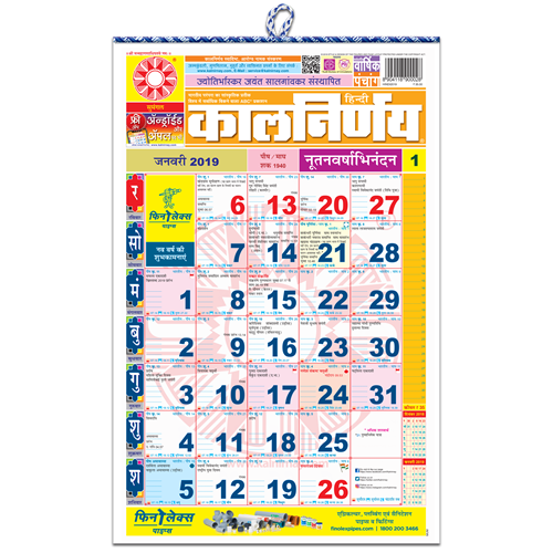 kalnirnay hindi panchang periodical 2019