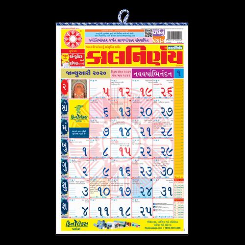Kalnirnay Gujarati Panchang Periodical 2020