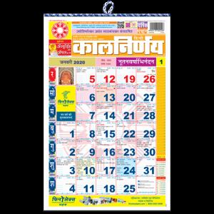Kalnirnay Hindi Panchang Periodical 2020
