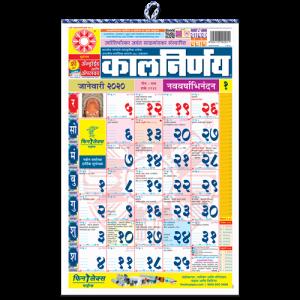 Kalnirnay Marathi Panchang Periodical 2020
