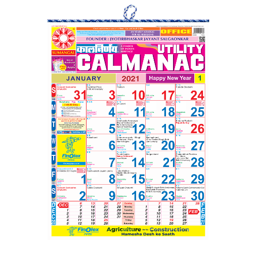 Kalnirnay English Big Office Panchang Periodical 2021