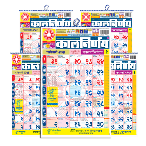 Kalnirnay Marathi Panchang Periodical 2021 (Pack of 5)