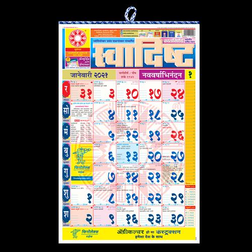 Kalnirnay Swadishta Panchang Periodical 2021