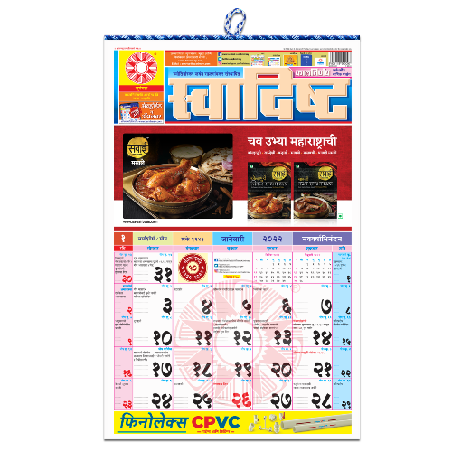 Swadishta 2022 | Monthly recipe calendar | family meal planning calendar | foodies hub | food lover | best recipes for foodies | Kalnirnay Special Edition