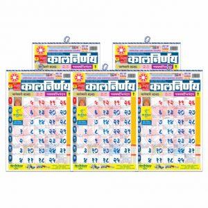 Kalnirnay Marathi Panchang Periodical 2020 (Pack of 5)