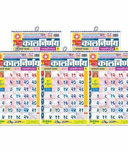 Kalnirnay 2020 | Marathi Calendar | Hindu Calendar | Maratha Calendar | Indian Calendar | 2020 calendar | Calendar 2020 | Pack of 5 | Marathi 2020