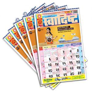 Kalnirnay Swadishta Panchang Periodical 2020 (Pack Of 5)