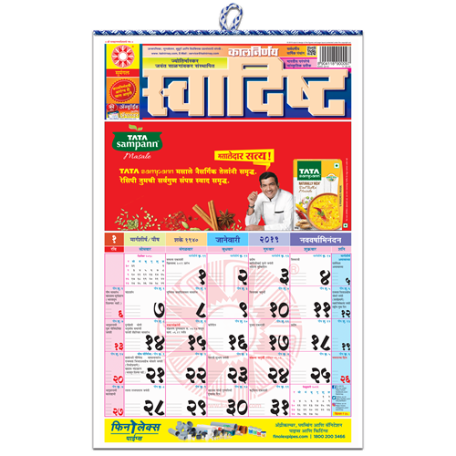 kalnirnay panchang periodical 2019 swadishta pack of 1