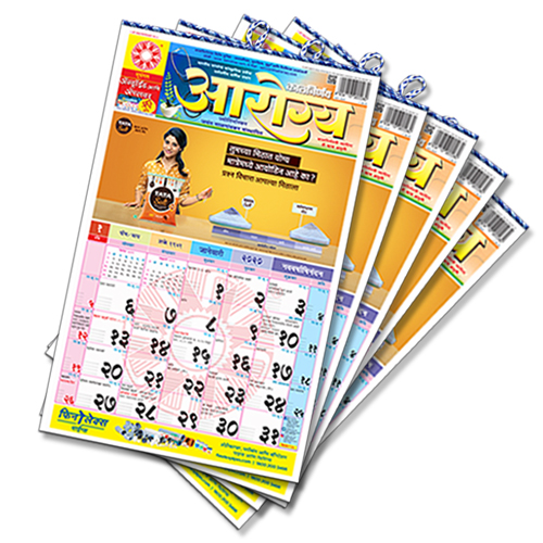 Arogya 2020 | Kalnirnay Arogya | Health Calendar | Natonal Wellness | Health Awareness | Pack of 5 | Calendar 2020