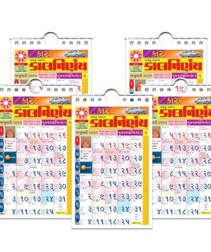 Car Calendar | Auto Calendar | 2020 Car Calendar | Car Calendar 2020 | Gujarati Car Calendar | Police Car Calendar | Pack of 5 | 2020 Bulk Calendars