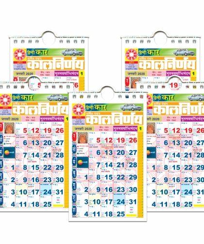 Car Calendar | Auto Calendar | 2020 Car Calendar | Car Calendar 2020 | Hindi Car Calendar | Police Car Calendar | Pack of 5 | 2020 Bulk Calendars