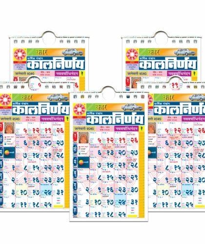 Car Calendar   Auto Calendar   2020 Car Calendar   Car Calendar 2020   Marathi Car Calendar   Police Car Calendar   Pack of 5   2020 Bulk Calendars