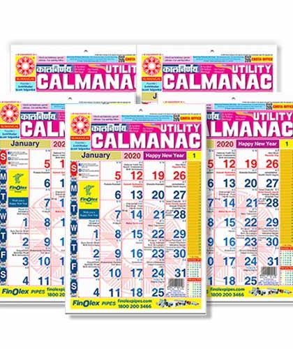 Small Office | Office Calendar | 2020 Calendar Office | Office Calendar Online | Best Office Calendar | English Calendar 2020