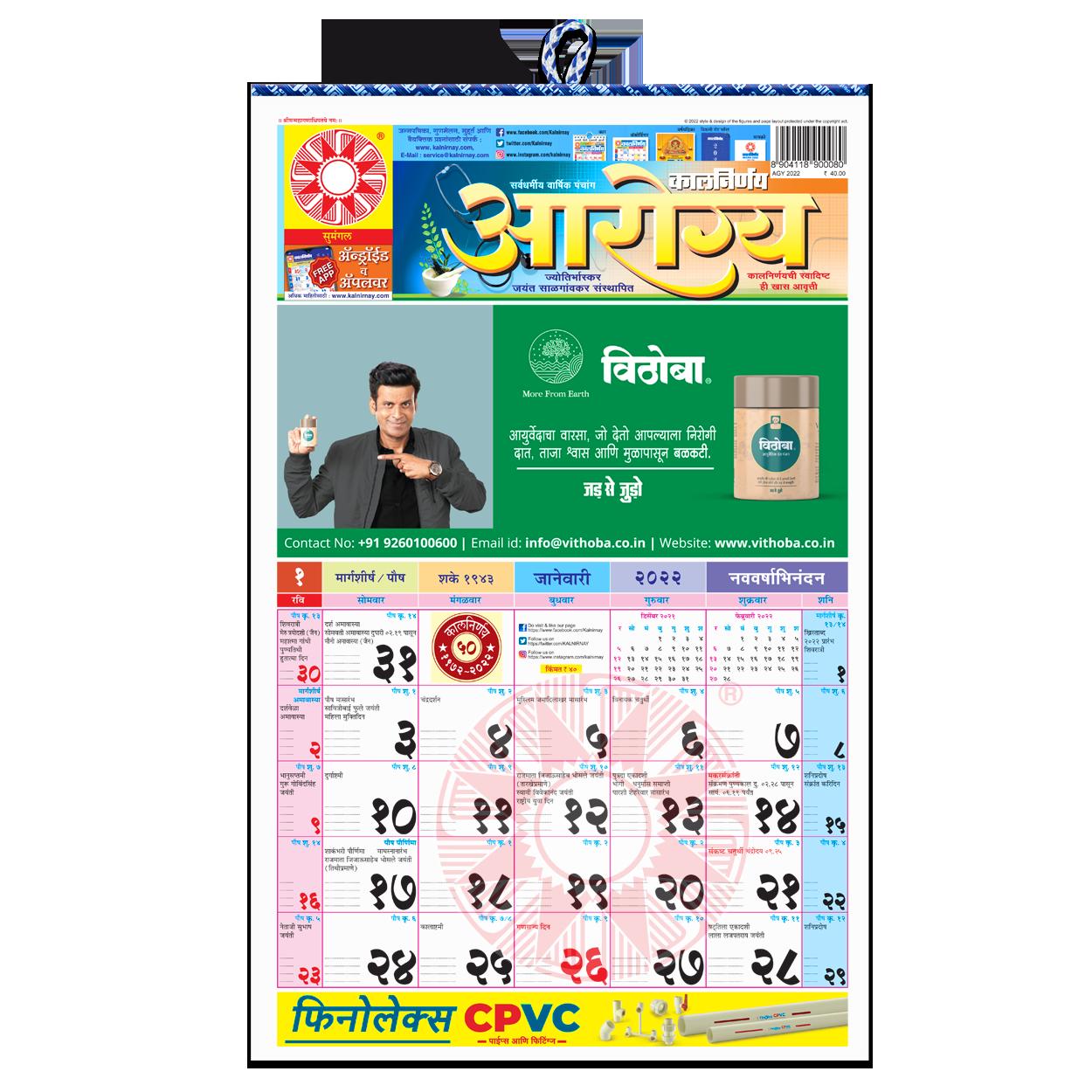 Arogya 2022 | Health Awareness | Health 2022 | Arogya Calmanac | Calendar 2022 | 2022 Calendar | Health Calendar | Kalnirnay Special Edition
